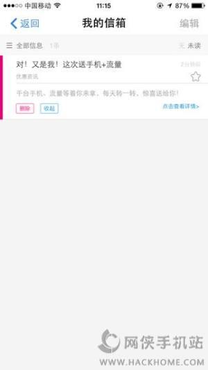 广东移动网上营业厅手机版图4