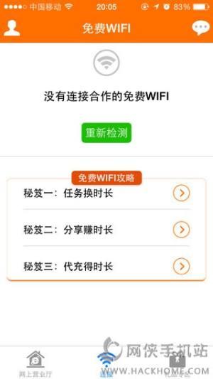 wifi免费园app图4