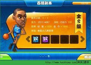 萌卡篮球ios最新版图4
