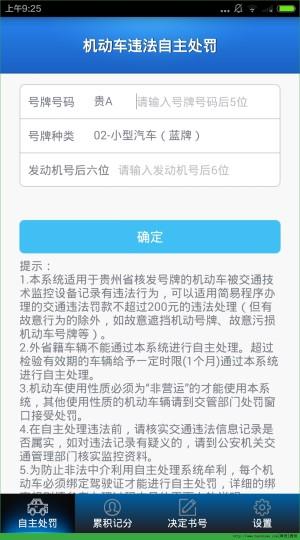 贵阳交警APP图2