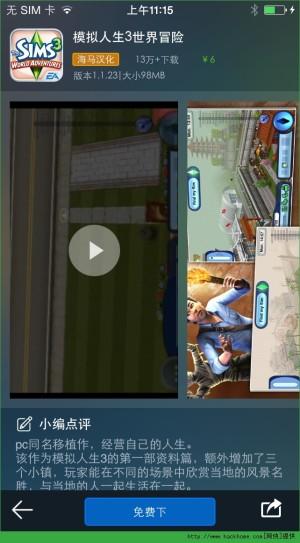 模拟人生3世界冒险中文版图2