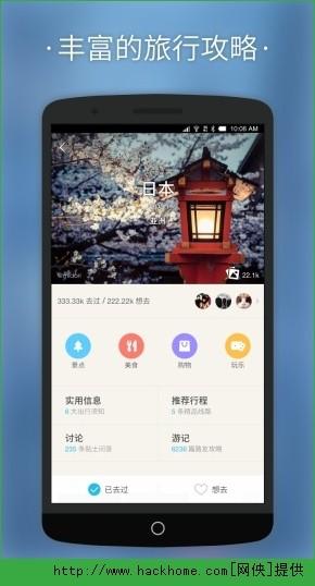 淘在路上社区app图2