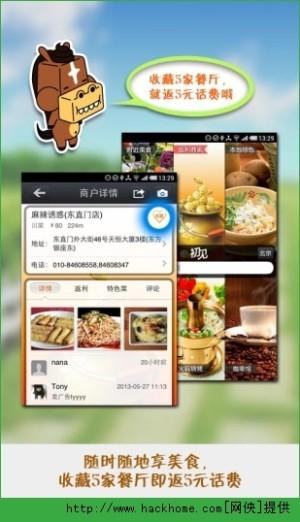 初见app图2
