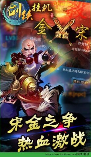 剑侠挂机iOS版图2