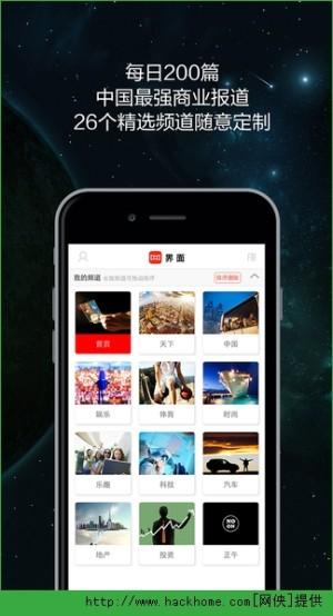 界面新闻app图2