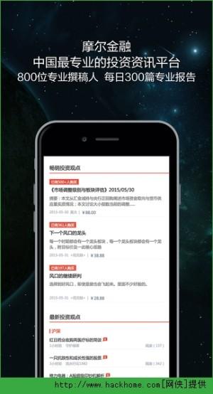 界面新闻app图4
