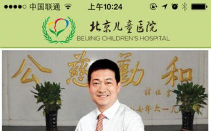 北京儿童医院app图2