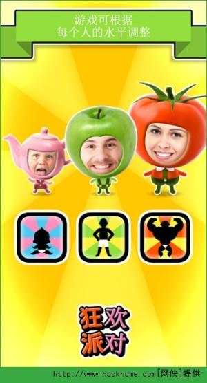 狂欢派对iOS版图3