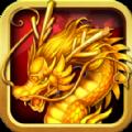 全民屠龙官网iOS版 v1.2.1