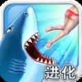 饥饿鲨进化无限金币无限钻石版