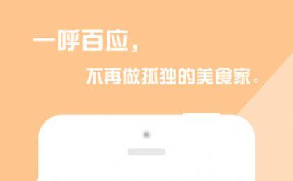乐邦美食app图4
