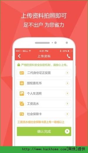 中安信业贷款app图4
