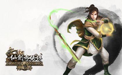 仙剑奇侠传神魔之塔iOS版图2