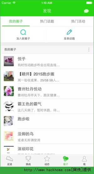 悦动圈跑步app图4
