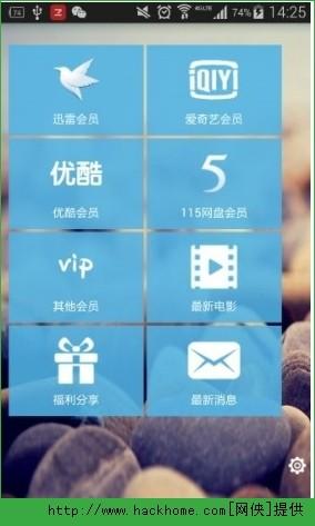 最新爱奇艺vip账号共享图4