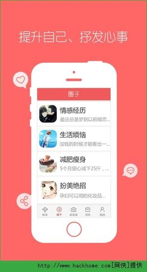 她社区虚拟屋app图3