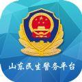 山东民生警务平台官网