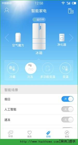 海尔优家app图4