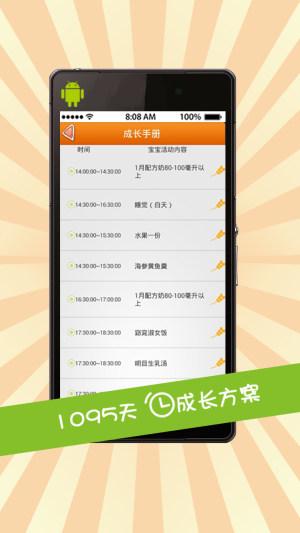 麦麦育儿机器人app图4