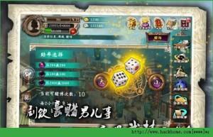 闲话江湖正式版图4