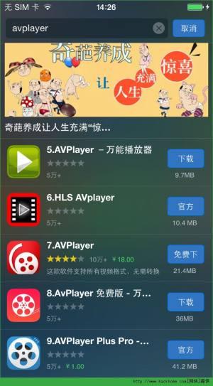 AVPlayer免费版图2