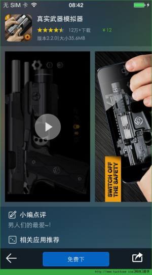 真实枪械模拟iOS已付费版图4