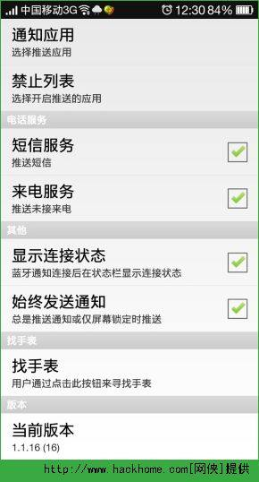 蓝牙通知app图2