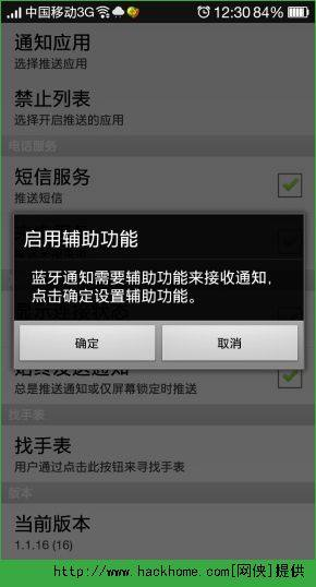 蓝牙通知app图4
