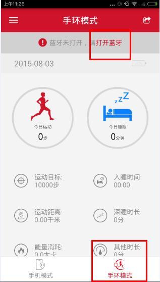 玩咖运动app怎么连接手环?玩咖运动手环怎么用?[图]