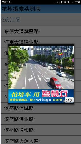 嘀嘀出行能看到道路监控摄像头是真的吗?嘀嘀出行摄像头功能详细介绍[多图]