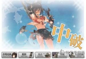 舰队Collection手游安卓版图2