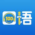 口语100手机版下载 v4.6.0