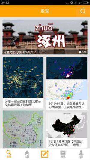 地图慧大众制图app图2