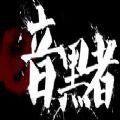 暗黑者2官网版