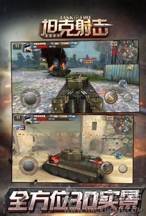 坦克射击百度版图2
