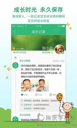 智慧树家长版app图3