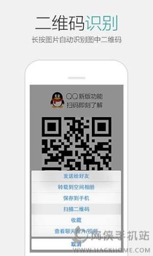 手机QQ5.9.1版图2