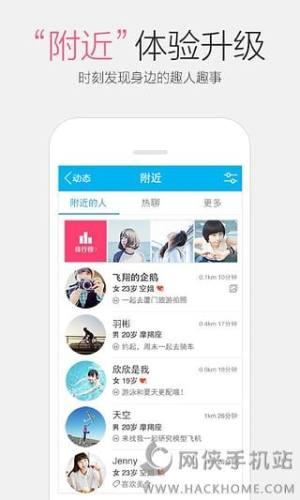 手机QQ5.9.1版图4