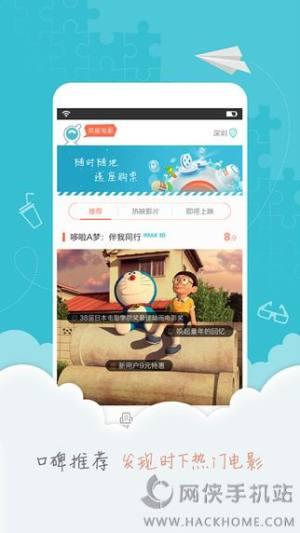 卖座电影票手机版app图2
