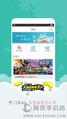 卖座电影票手机版app图4