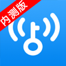 WiFi万能钥匙4.0版
