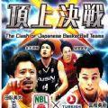 日本篮球顶上决战