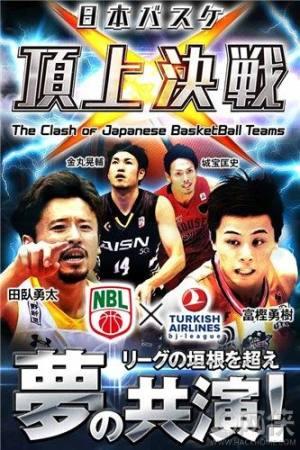 日本篮球顶上决战IOS版图4