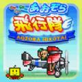 青空飞行队最新扑家汉化修改破解版 v1.0.8