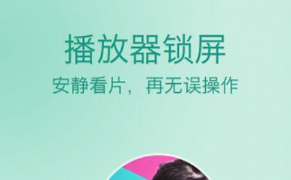 爱奇艺播放器app图4