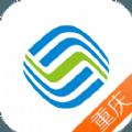 重庆移动网上营业厅手机版APP