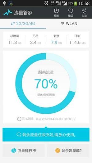 重庆移动网上营业厅手机版APP图4