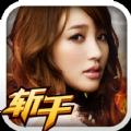龙将斩千官网ios苹果版 v2.1.0