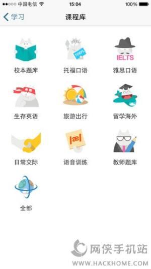 FiF口语训练app图2
