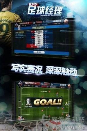 世界足球经理iOS版图4